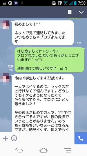 Screenshot_2015-08-16-07-50-58