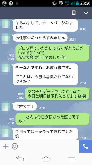 Screenshot_2015-08-16-23-56-45